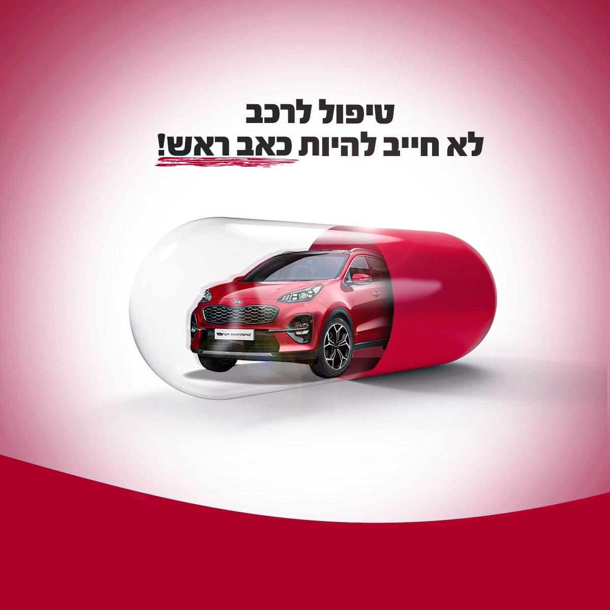 מוסך בקרית ביאליק | קיה חיפה | מרכז שירות מורשה
